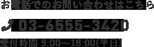 0365553420